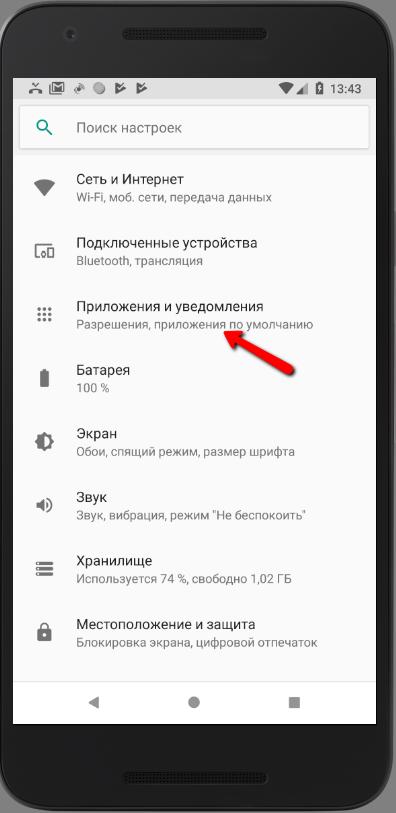 Мобильное приложение - настройка 0