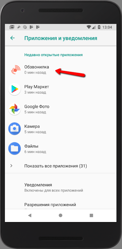 Мобильное приложение - настройка 1