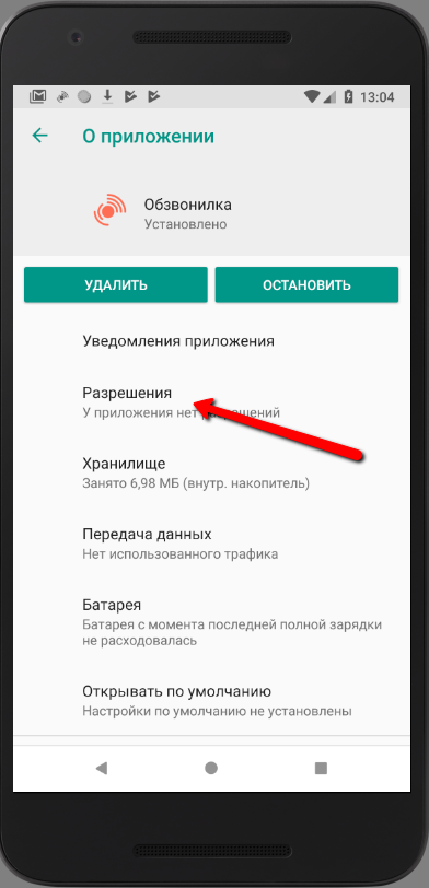 Мобильное приложение - настройка 2