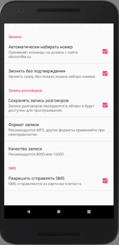 Мобильное приложение - настройка 4